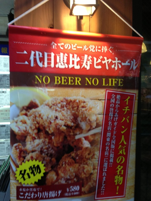 No Beer, No Life?