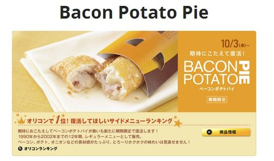Bacon? Patate? Mon genre de dessert!