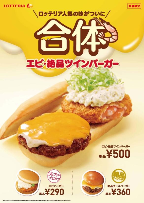 Pourquoi payer 650 Yens pour les deux sandwichs qaund tu peux les avoir LES DEUX SOUS UN MÊME PAIN!