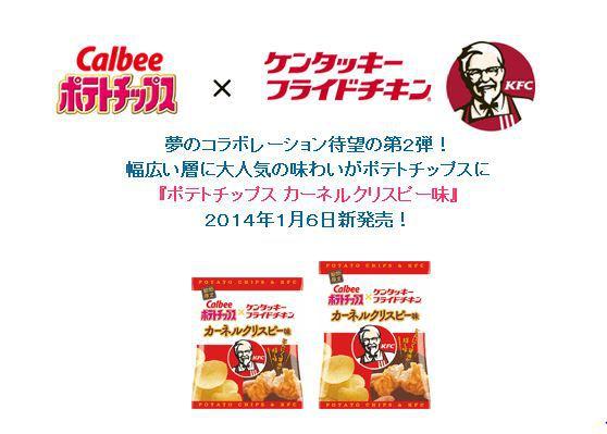 Du Bon Manger - Calbee KFC