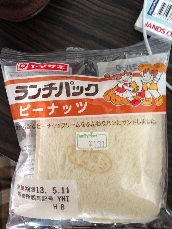 Une beurrée de beurre de peanuts préfaite!