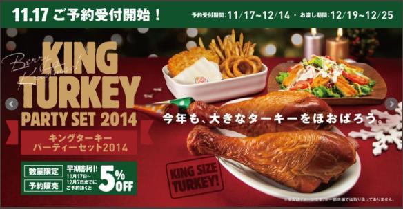 Du Bon Manger - Bk japan 2