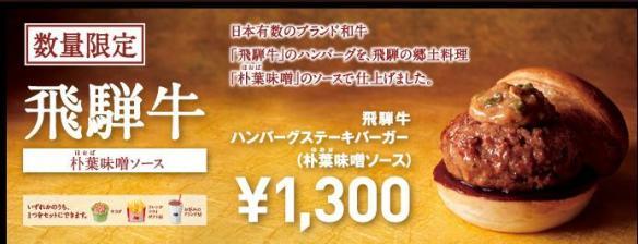 Du Bon Manger - lotteria 2