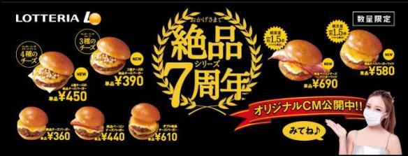 Du Bon Manger - lotteria