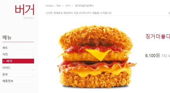Du Bon Manger - KFC corée