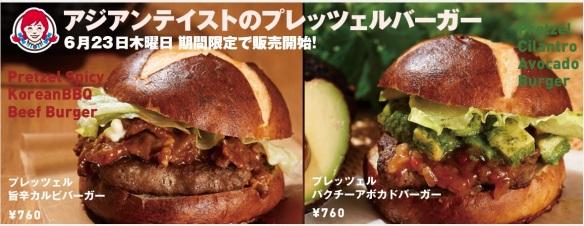 Du Bon Manger -Wendy's japon